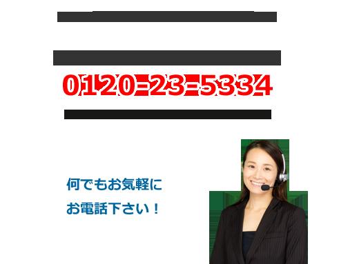 どんな些細なことでもお気軽にご質問ください。 ポラスマイホーム株式会社 0120-23-5334 営業時間/10時~19時 定休日/火・水曜 何でもお気軽にお電話下さい!